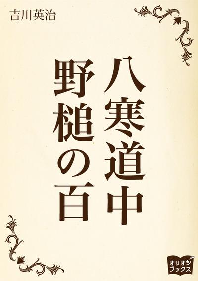 八寒道中 野槌の百-電子書籍