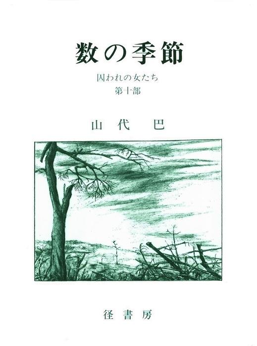 山代巴文庫[囚われの女たち10] 数の季節-電子書籍-拡大画像