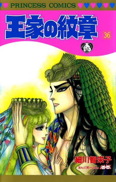 王家の紋章 36-電子書籍
