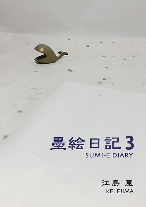 墨絵日記3拡大写真