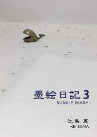 墨絵日記3-電子書籍
