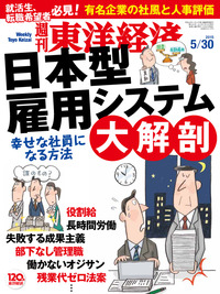 週刊東洋経済 2015年5月30日号