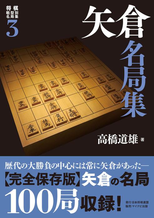 将棋戦型別名局集3 矢倉名局集-電子書籍-拡大画像