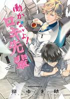 「働かないよ!ロキ先輩(角川コミックス・エース)」シリーズ