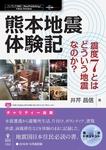 熊本地震体験記?震度7とはどういう地震なのか?-電子書籍