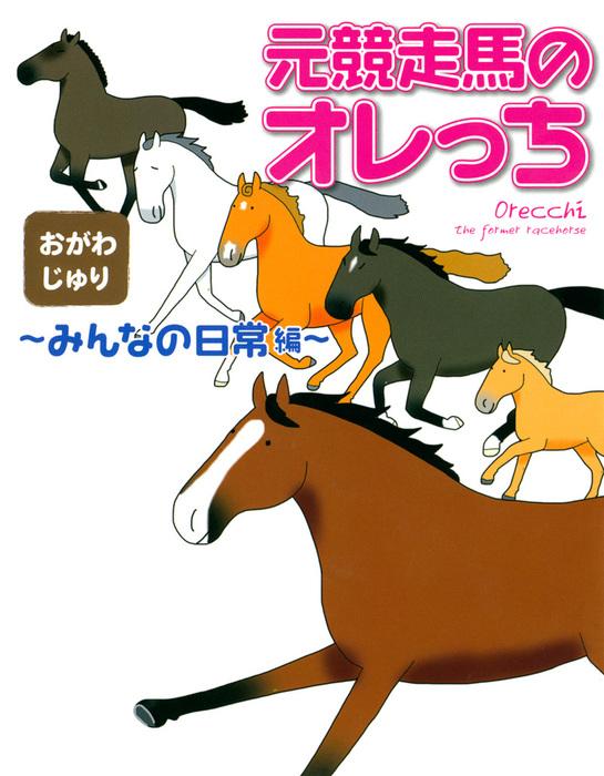 元競走馬のオレっち ~みんなの日常編~-電子書籍-拡大画像