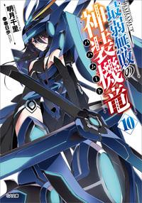 最弱無敗の神装機竜≪バハムート≫10-電子書籍