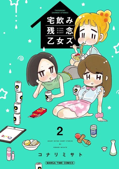 宅飲み残念乙女ズ 2巻-電子書籍-拡大画像