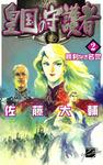 皇国の守護者2 勝利なき名誉-電子書籍