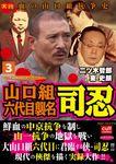 山口組六代目襲名 司忍3巻-電子書籍