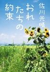 おれたちの約束(おれのおばさんシリーズ)-電子書籍