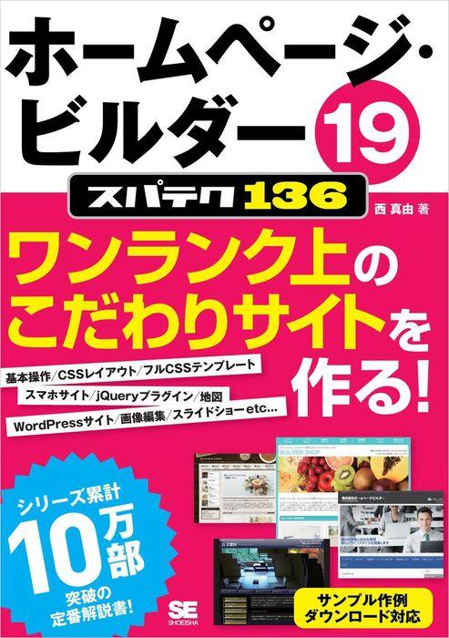 ホームページ・ビルダー19 スパテク136-電子書籍-拡大画像