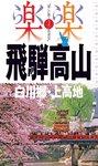 楽楽 飛騨高山・白川郷・上高地(2016年版)-電子書籍
