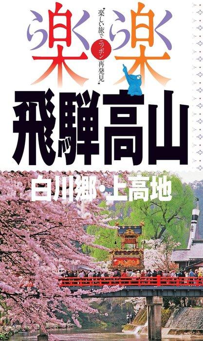 楽楽 飛騨高山・白川郷・上高地(2016年版)拡大写真