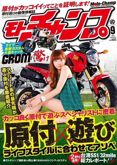 モトチャンプ 2014年9月号-電子書籍