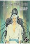 氷の魔物の物語 23巻-電子書籍