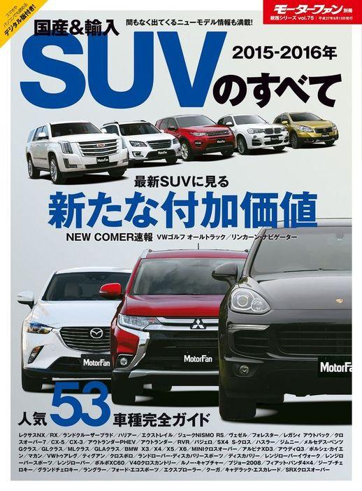 2015-2016年 国産&輸入SUVのすべて拡大写真