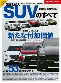2015-2016年 国産&輸入SUVのすべて-電子書籍