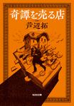 奇譚を売る店-電子書籍