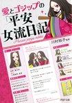 愛とゴシップの「平安女流日記」-電子書籍