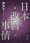 日本改暦事情-電子書籍