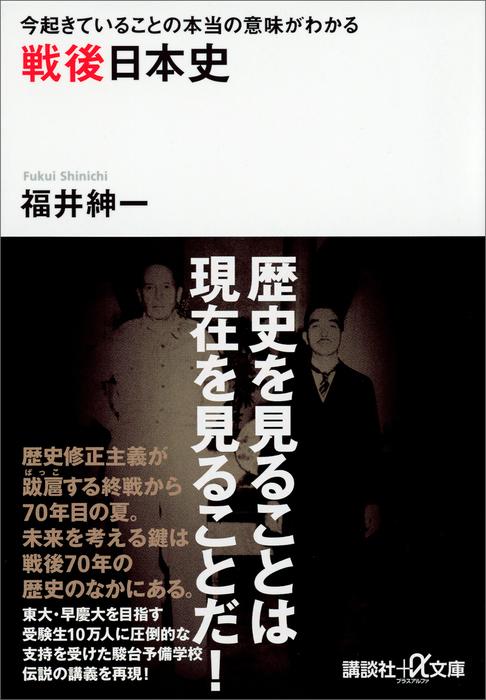 今起きていることの本当の意味がわかる 戦後日本史拡大写真