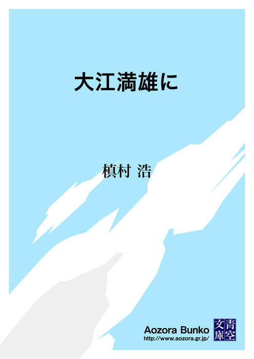 大江満雄に拡大写真