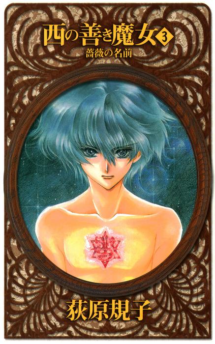 西の善き魔女3 薔薇の名前-電子書籍-拡大画像
