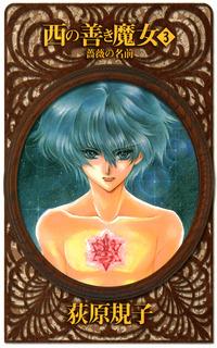 西の善き魔女3 薔薇の名前