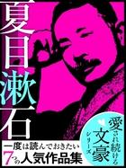 愛され続ける文豪シリーズ 夏目漱石