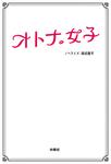 オトナ女子-電子書籍