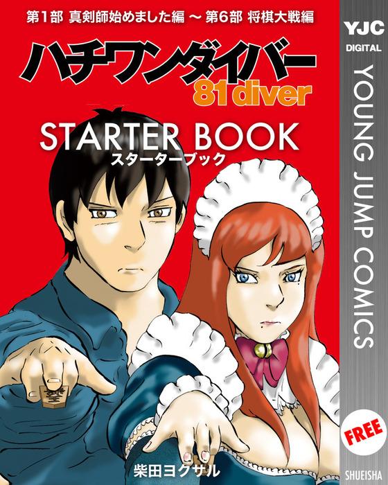 ハチワンダイバー STARTER BOOK拡大写真