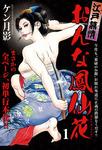 江戸慕情おんな鳳仙花(1)-電子書籍