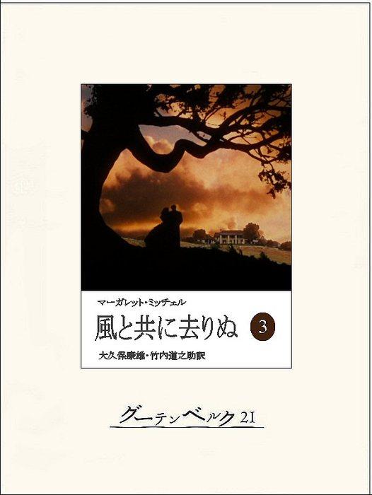 風と共に去りぬ(三)拡大写真