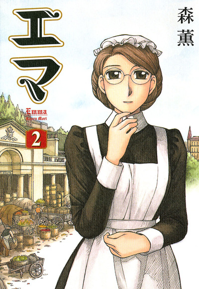 エマ 2巻-電子書籍