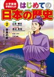 学習まんが はじめての日本の歴史2 奈良の都 古墳・飛鳥・奈良時代-電子書籍