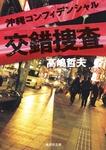沖縄コンフィデンシャル 交錯捜査-電子書籍