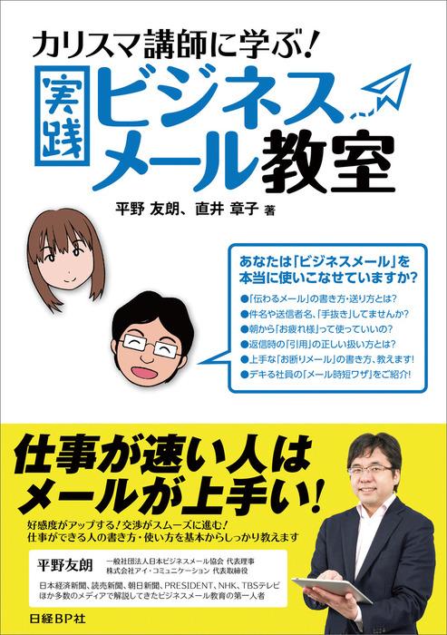 カリスマ講師に学ぶ!実践ビジネスメール教室(日経BP Next ICT選書)-電子書籍-拡大画像