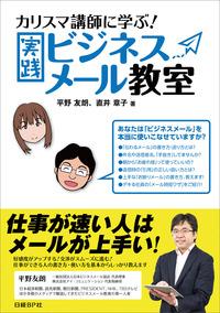 カリスマ講師に学ぶ!実践ビジネスメール教室(日経BP Next ICT選書)
