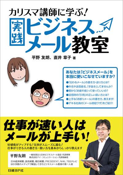 カリスマ講師に学ぶ!実践ビジネスメール教室(日経BP Next ICT選書)-電子書籍