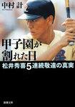 甲子園が割れた日―松井秀喜5連続敬遠の真実―-電子書籍