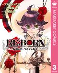 RE:BORN~仮面の男とリボンの騎士~ 3-電子書籍