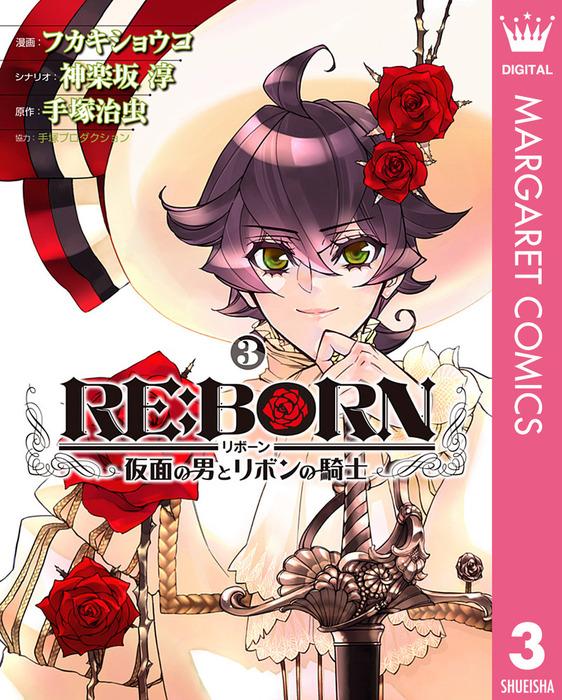 RE:BORN~仮面の男とリボンの騎士~ 3-電子書籍-拡大画像
