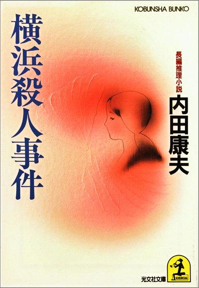 横浜殺人事件-電子書籍