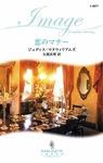 恋のマナー-電子書籍