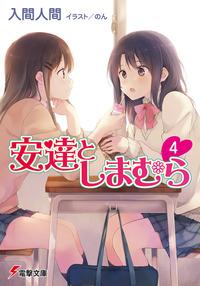 安達としまむら4-電子書籍