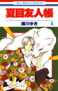 夏目友人帳 4巻-電子書籍