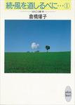 続・風を道しるべに…(1) MAO 19歳・秋-電子書籍