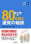 工事成績・業務成績 80点超え連発の秘訣-電子書籍