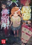 雨宿バス停留所-電子書籍